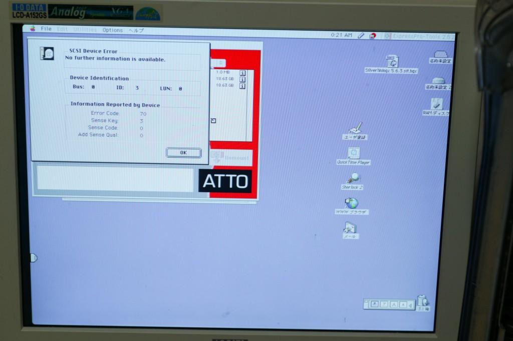 09_SCSI_error